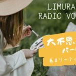 limuras radio [未来の作り方] Vol.4/大不思議話し大会 パート1